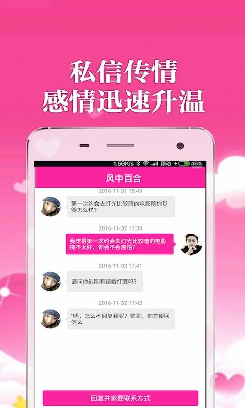 附近交友app官网  v3.0.0图3