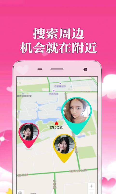 附近交友app官网  v3.0.0图1