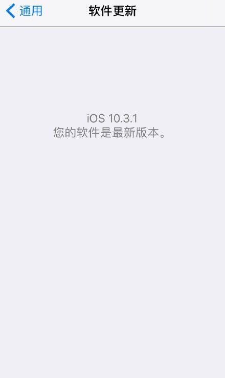 iOS10.3.1描述文件正式版  图4