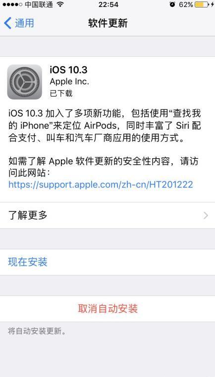iOS10.3.1描述文件正式版  图2