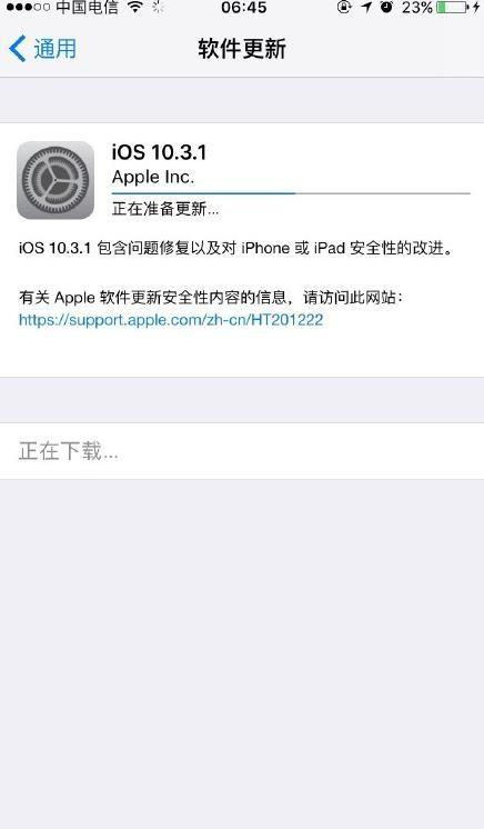 iOS10.3.1描述文件正式版  图1