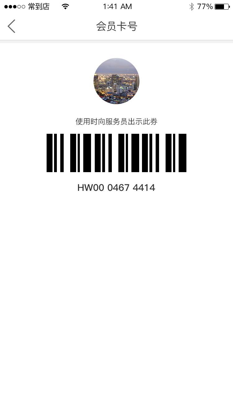 智胜导购app手机版  v1.0.1.5图3