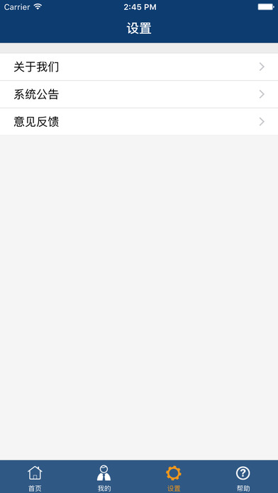 贵州交警app官方下载最新版  v4.24图2