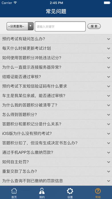 贵州交警app官方下载最新版  v4.24图3