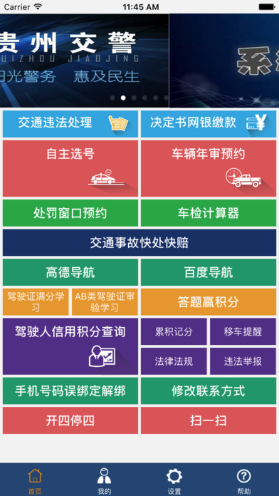 贵州交警app官方下载最新版  v4.24图1