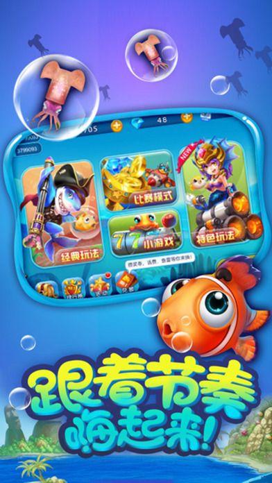 3D梦幻捕鱼游戏手机版  v1.0图3
