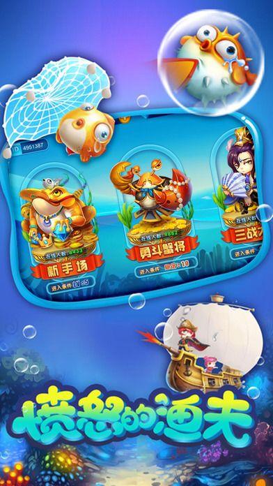 3D梦幻捕鱼游戏手机版  v1.0图1