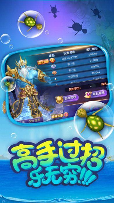 3D梦幻捕鱼游戏手机版  v1.0图4