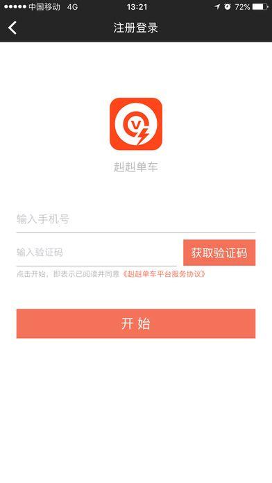 赳赳单车app官方下载  v2.0.0图1
