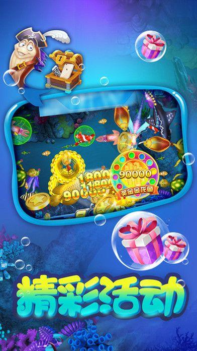 3D梦幻捕鱼游戏手机版  v1.0图5