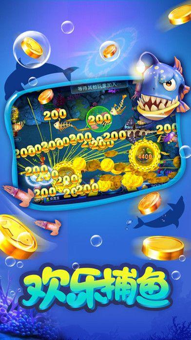 3D梦幻捕鱼游戏手机版  v1.0图2