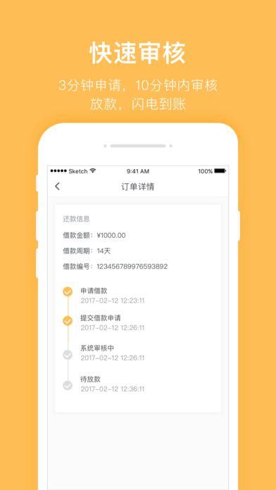 摇钱罐理财app官网  V2.5.0图2