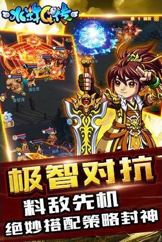 水浒Q传手游奥飞版  v1.60.0图3