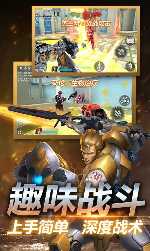 英雄枪战九游官方公测版  v0.5.0.000图4