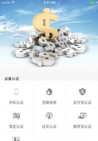 不二钱庄官网app下载  V1.26图1