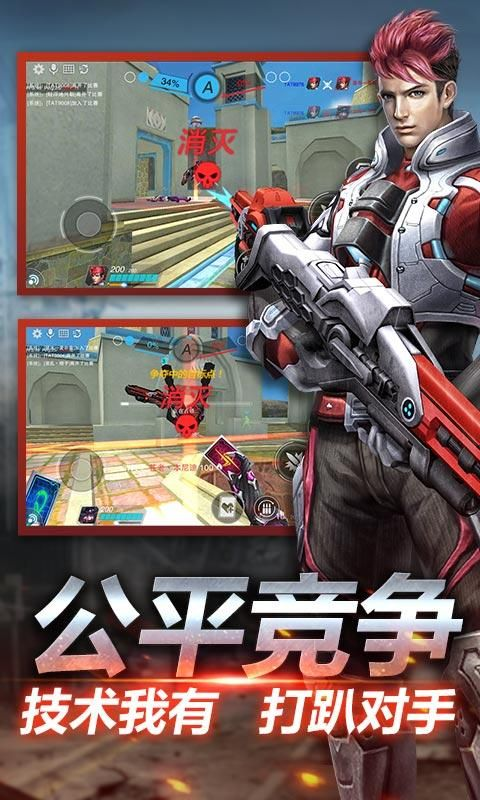 英雄枪战九游官方公测版  v0.5.0.000图2