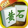 约战黄石麻将官网版app