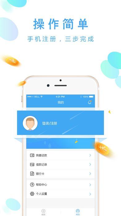 幸福钱包app官网(贷款神器)  v1.0图5
