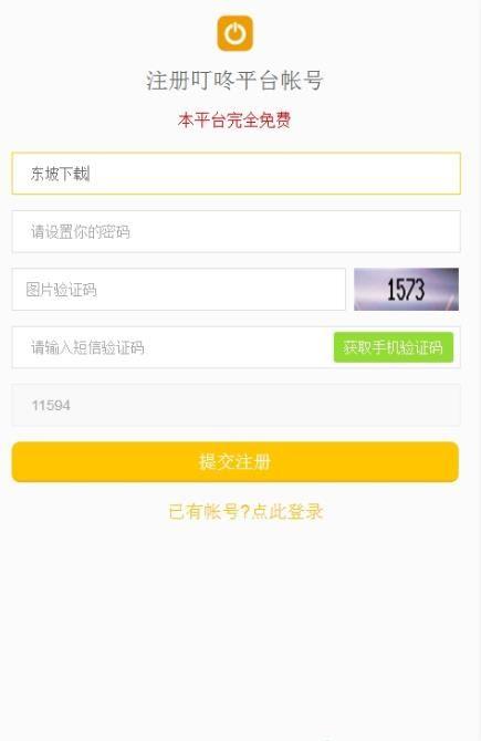 叮咚众包赚钱官网app  v1.0.5图2