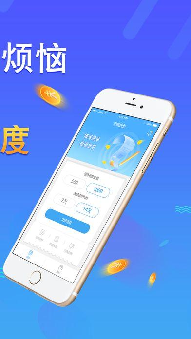 幸福钱包app官网(贷款神器)  v1.0图2