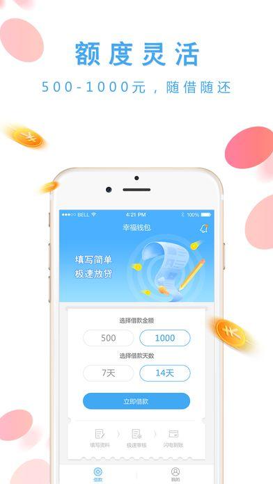 幸福钱包app官网(贷款神器)  v1.0图3