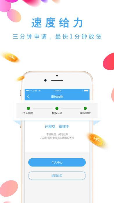 幸福钱包app官网(贷款神器)  v1.0图4