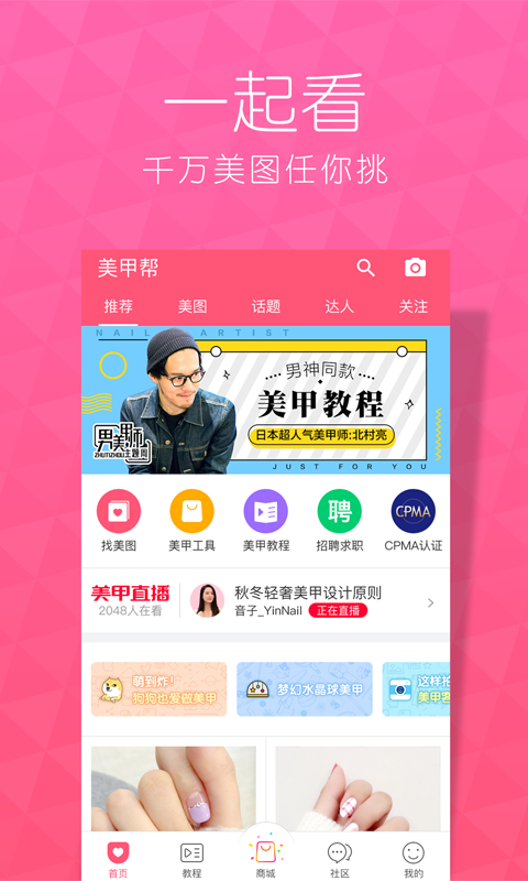 美甲帮2017新款图片app  v5.12.1图1