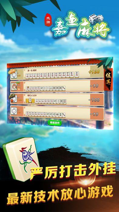 水浒嘉鱼麻将安卓游戏手机版  V1.0图4