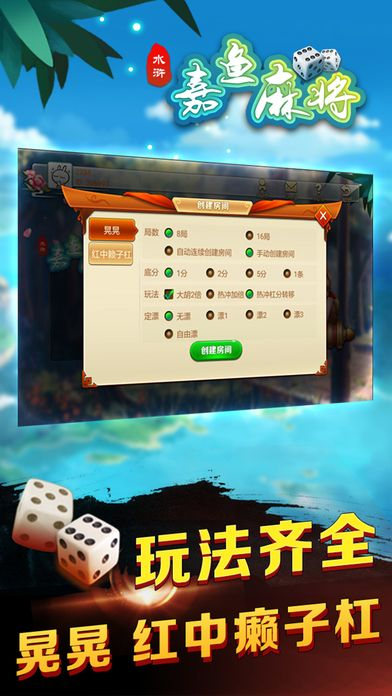 水浒嘉鱼麻将安卓游戏手机版  V1.0图5