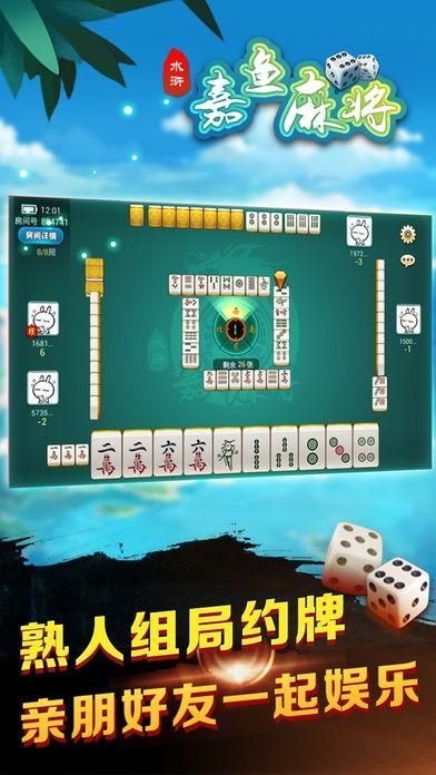 水浒嘉鱼麻将安卓游戏手机版  V1.0图1