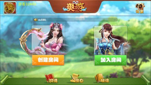 爽游通山棋牌手机安卓版  v2.0图1