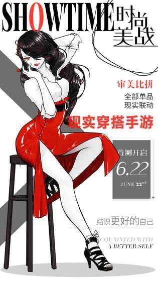 时尚美战游戏官方网站  v1.0.21图2