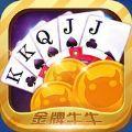 金牌棋牌app