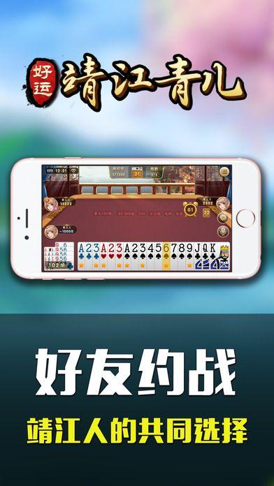 好运靖江青儿官网安卓版  v1.0图1