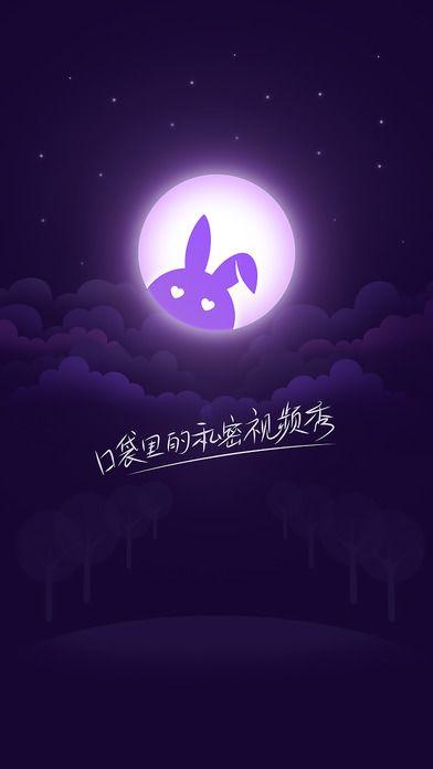 大白兔直播app官网  v1.0图1
