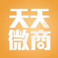 天天微商app