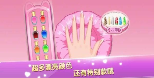 美少女美甲游戏安卓版   V2.0 图2