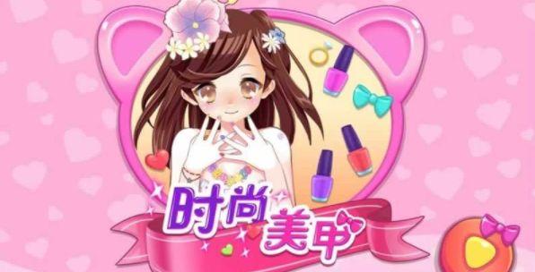 美少女美甲游戏安卓版   V2.0 图4