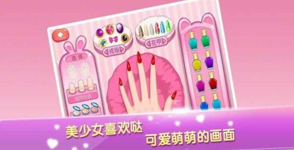 美少女美甲游戏安卓版   V2.0 图1