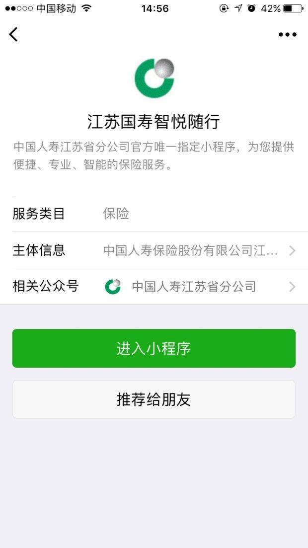 江苏国寿智悦app下载官网  v1.0图3