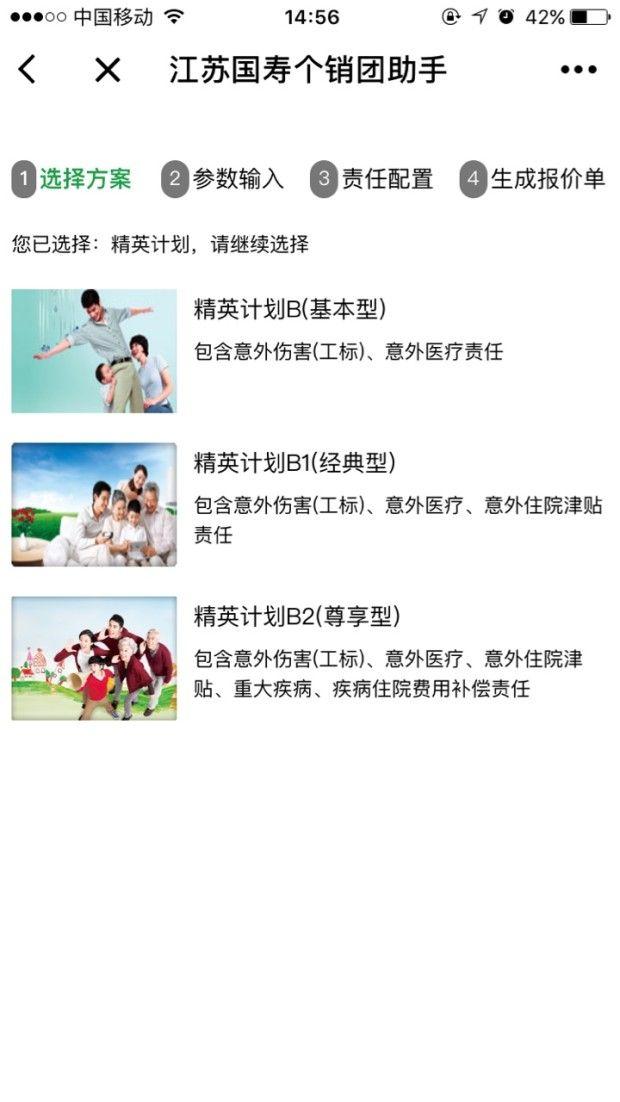 江苏国寿智悦app下载官网  v1.0图1