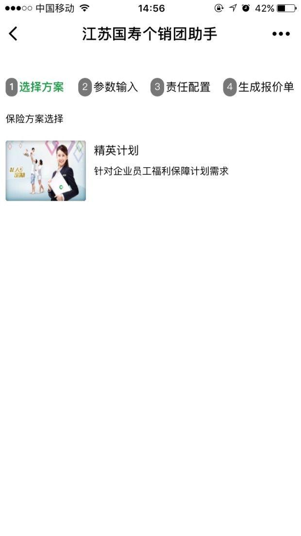 江苏国寿智悦app下载官网  v1.0图2