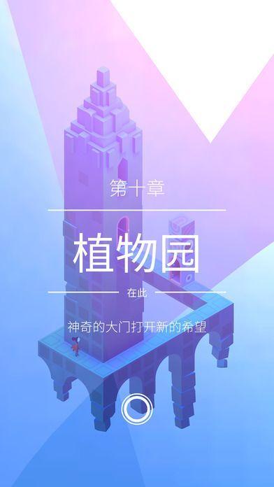 纪念碑谷2免费iOS版  v1.11.0图2