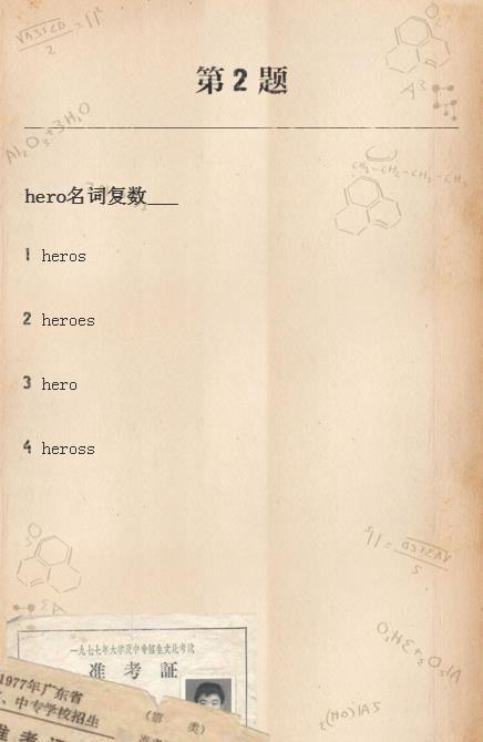 请回答1977高考试题入口答案  v1.0图1