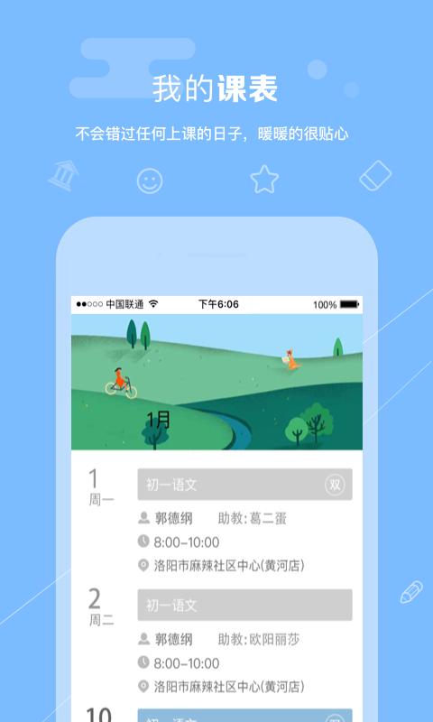 麻辣老师app手机版  v3.6.0图5