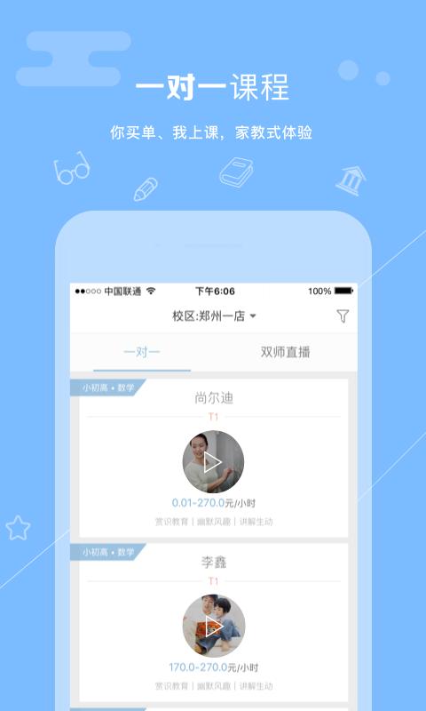 麻辣老师app手机版  v3.6.0图3