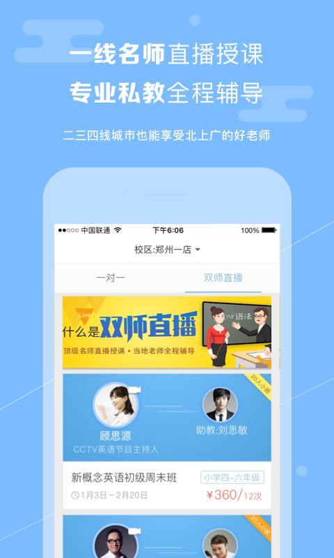 麻辣老师app手机版  v3.6.0图2