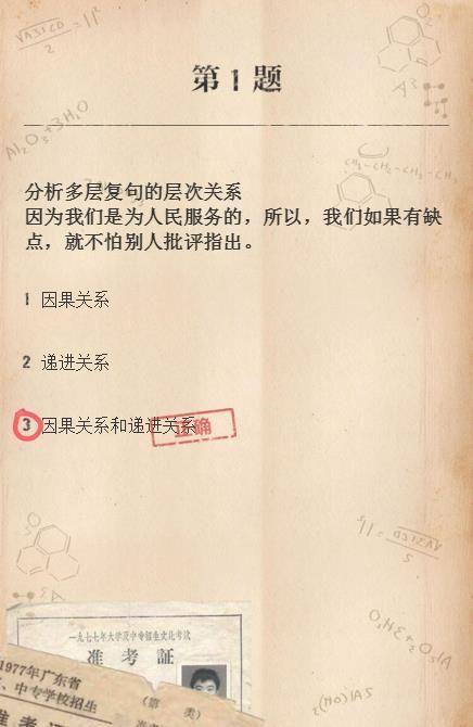 请回答1977高考试题入口答案  v1.0图2