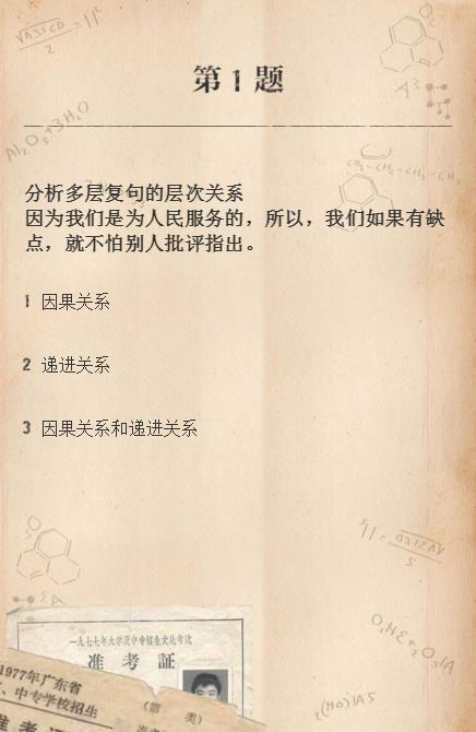 请回答1977高考试题入口答案  v1.0图3