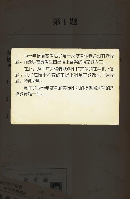 请回答1977高考试题入口答案  v1.0图4
